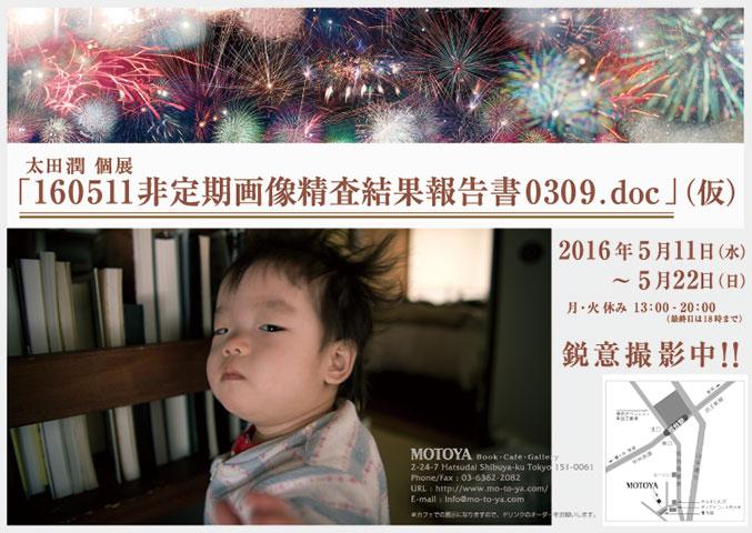 201603HURAIYA